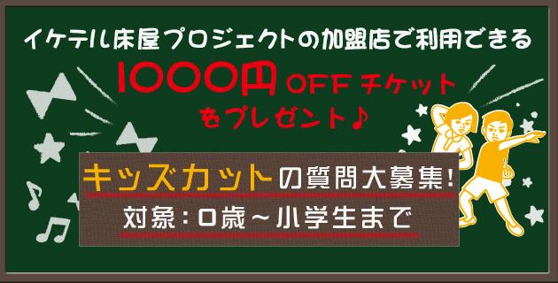 99_キッズカット質問募集-01